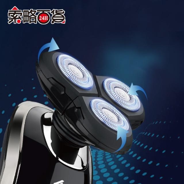 【索略24H百貨】4D水洗電動刮鬍刀(USB充電/LED顯示/電量顯示/舒適服貼)