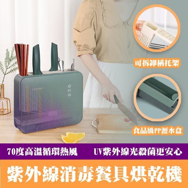 【s plaything生活百貨】紫外線消毒餐具烘乾機