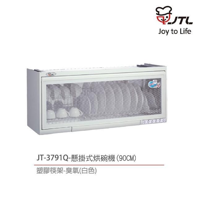 【喜特麗-不含安裝】90cm臭氧懸掛式烘碗機JT-3791Q