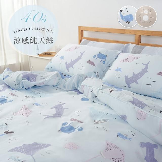 【BELLE VIE】100%純天絲 童趣雙人加大床包涼被四件組(兩款任選)