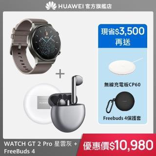 Freebuds 4i耳機組【HUAWEI 華為】WATCH GT 2 Pro 健康運動智慧手錶(星塵灰 時尚款 / 全天血氧偵測)
