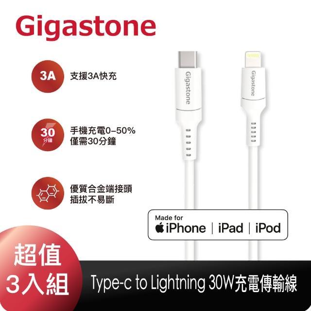 【Gigastone 立達國際】Type-c to Lightning 30W充電傳輸線3入組CL-7600W(支援iPhone 12/11 30W快速充電)