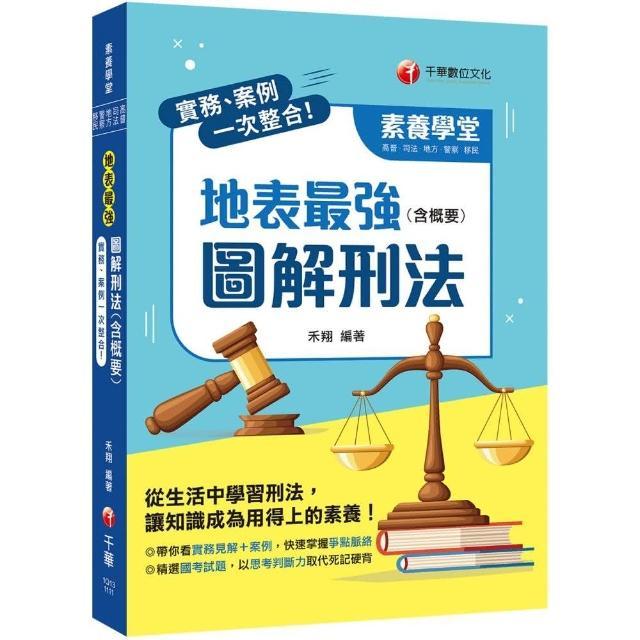 2022實務、案例一次整合!地表最強圖解刑法(含概要):從生活中學習刑法(素養學堂)