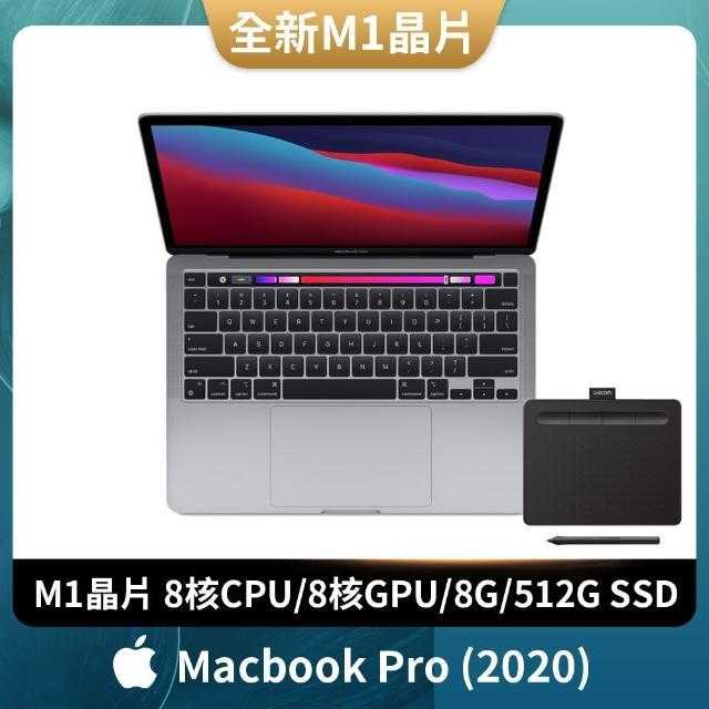 【+Wacom入門繪圖板】Apple MacBook Pro (13吋/M1/8G/512G SSD)