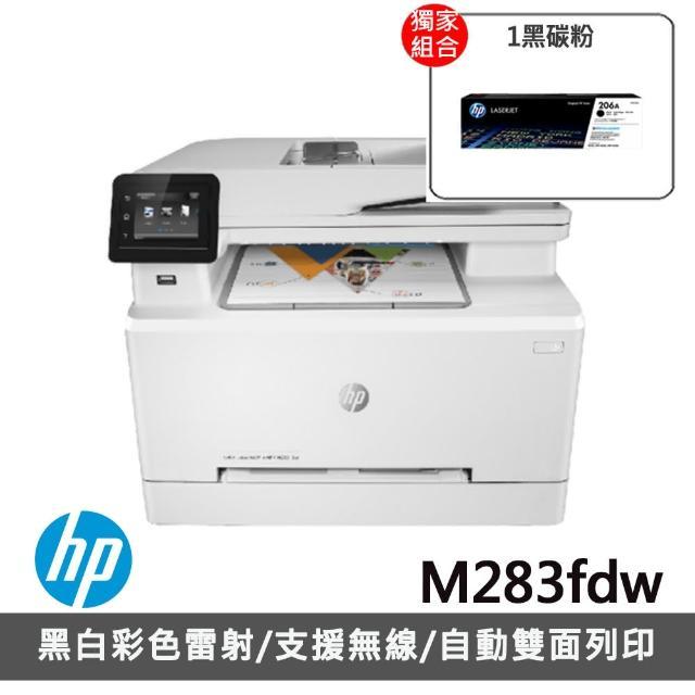 【獨家】贈原廠黑色碳粉206A【HP 惠普】★Color LaserJet Pro MFP M283fdw無線彩色雷射傳真複合機