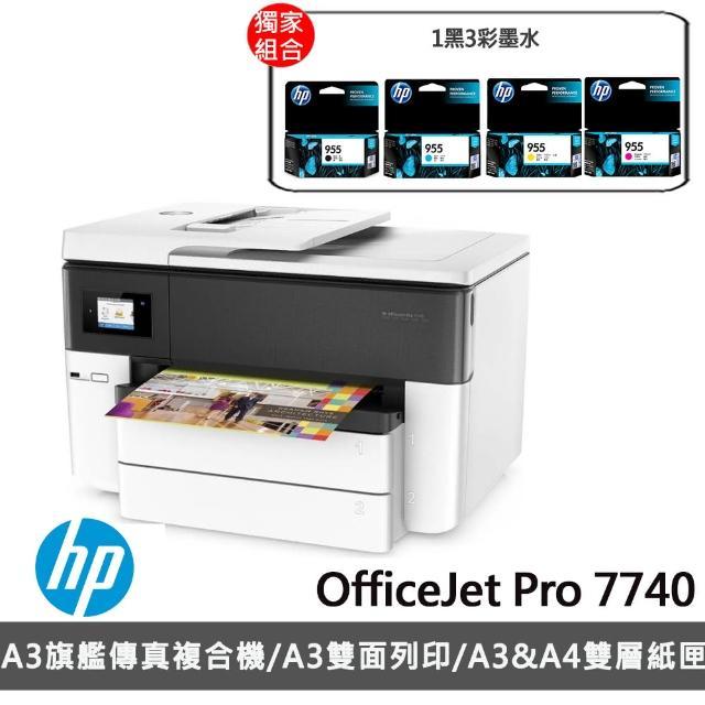 【獨家】贈1組1黑3彩墨水(955)【HP 惠普】★OfficeJet Pro 7740 A3旗艦噴墨多功能複合機(雙層紙匣)