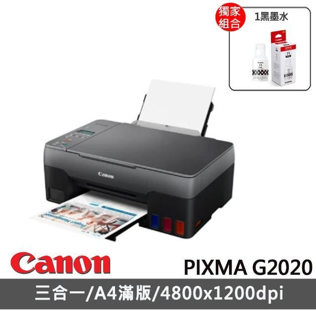 【獨家】搭1黑墨水(GI-71BK)【Canon】PIXMA G2020 原廠大供墨複合機(列印/影印/掃描)
