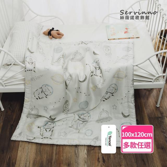【絲薇諾】MIT天絲兒童涼被-100×120cm(多款任選)