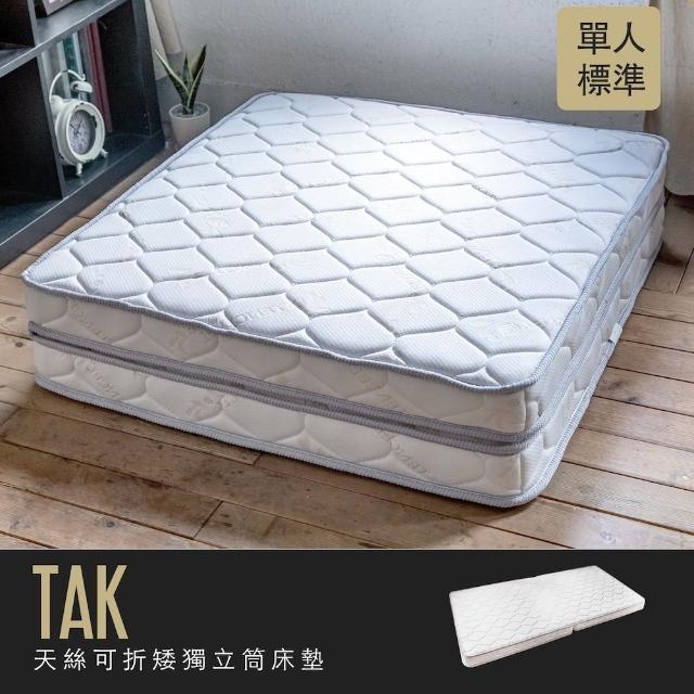 【obis】TAK天絲折折系列_可折疊獨立筒薄墊[單人3×6.2尺](折折獨立筒床墊)