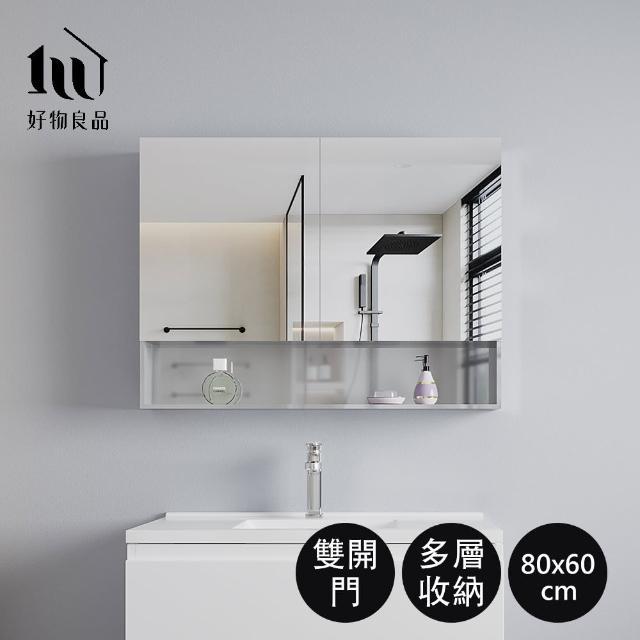【好物良品】掛牆式雙開門不鏽鋼浴室收納鏡櫃(高60x寬80x深14cm)