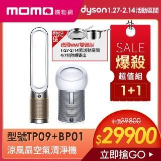 【dyson 戴森】Purifier Cool TP09二合一甲醛偵測空氣清淨機(白金色)+BP01個人空氣清淨機風扇(1+1超值組合)