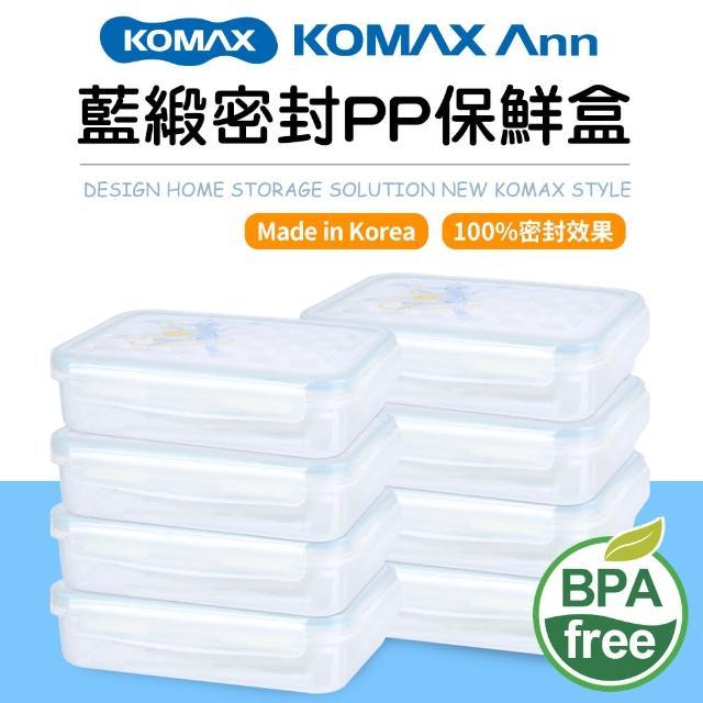【KOMAX】韓國製藍緞PP長形密封保鮮盒8件組(1100mlx8)