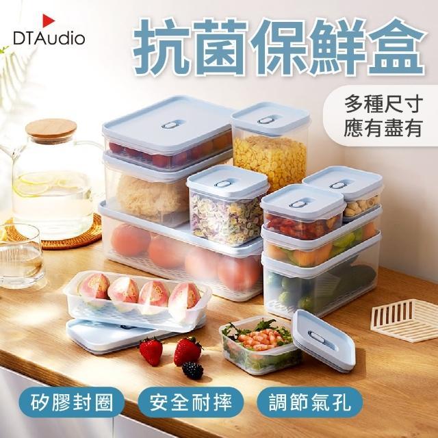 【聆翔】抗菌保鮮盒2200ML(瀝水保鮮盒 冷凍保鮮 多種組合 密封盒 保鮮盒 冰箱收納)