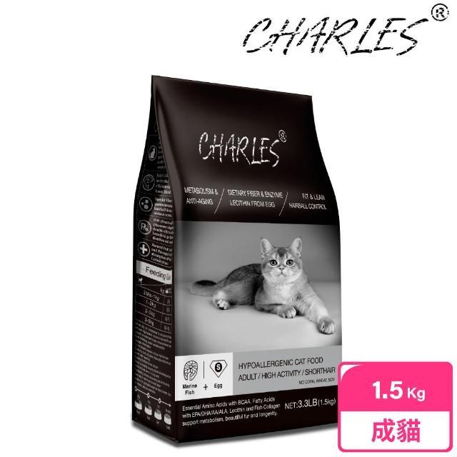 【CHARLES】查爾斯低敏貓糧 1.5kg 活力成貓 體態貓(深海鮮魚+雙鮮凍乾)