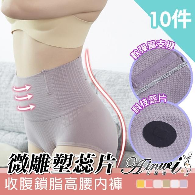【AINWEI 艾妮薇】量子科技蕊片微雕塑收腹內褲(超值10件組-隨機)