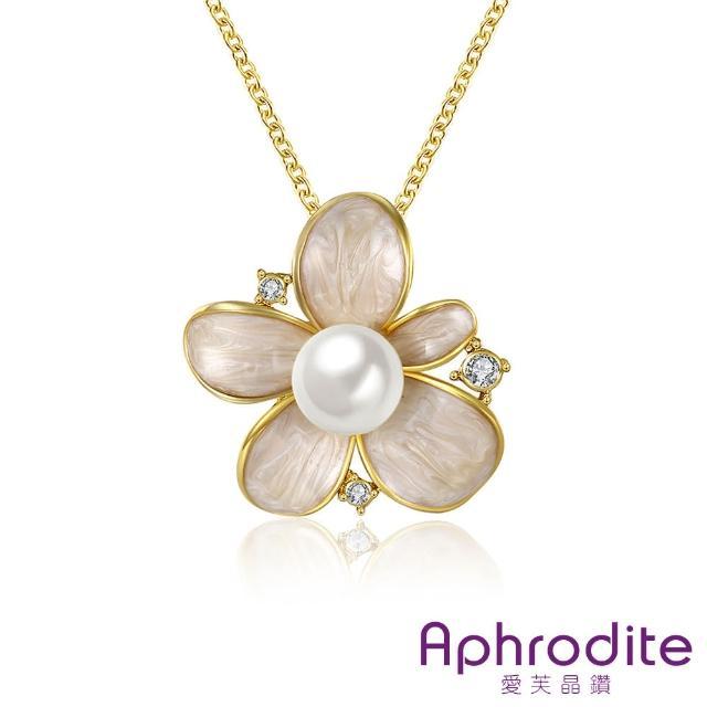 【Aphrodite 愛芙晶鑽】可愛珍珠花朵美鑽造型項鍊(黃金色粉花)