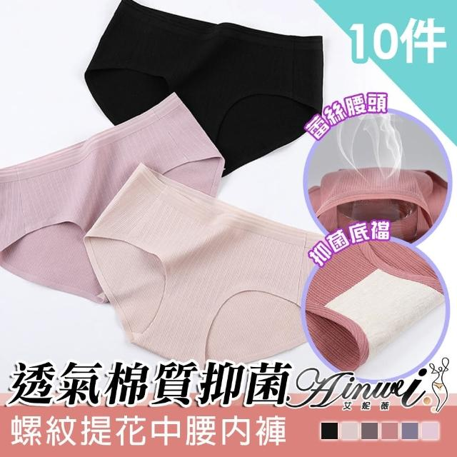【AINWEI 艾妮薇】提花桑蠶絲螺紋抑菌棉質內褲(超值10件組-隨機)