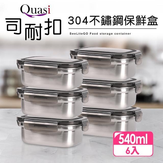 【Quasi】司耐扣304不鏽鋼長型保鮮盒6件組(540mlx6)
