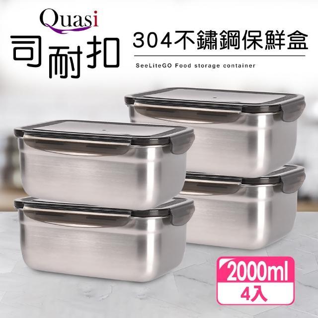 【Quasi】司耐扣304不鏽鋼長型保鮮盒4件組(2000mlx4)