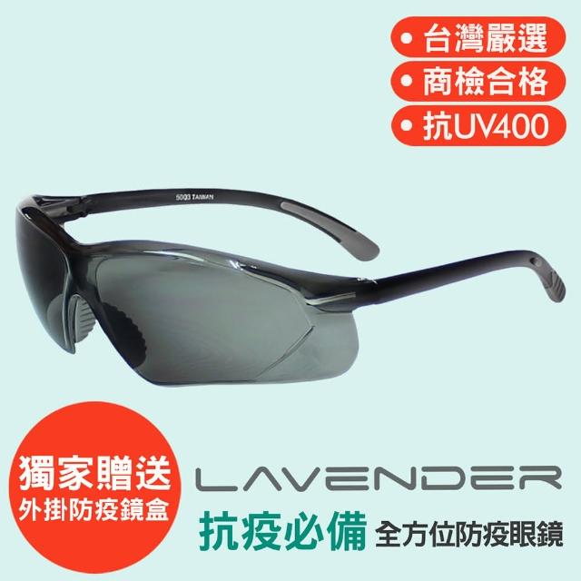 【Lavender】全方位防疫眼鏡-5003 灰(抗UV400/MIT/隔絕飛沫/防風沙/運動款/防疫/不可套眼鏡)