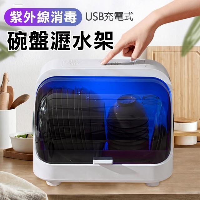 【Fameli】USB紫外線消毒 碗盤瀝水架(收納架 廚房碗盤置物架)