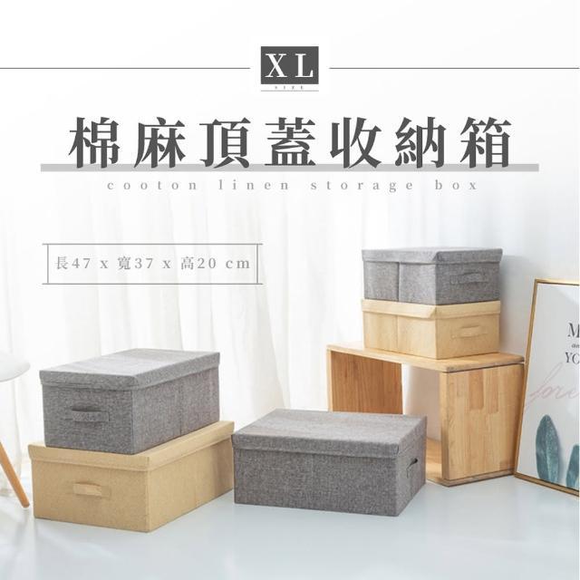 折疊收納箱 棉麻摺疊收納箱(收納儲物箱 多功能儲物箱 大號-1入)
