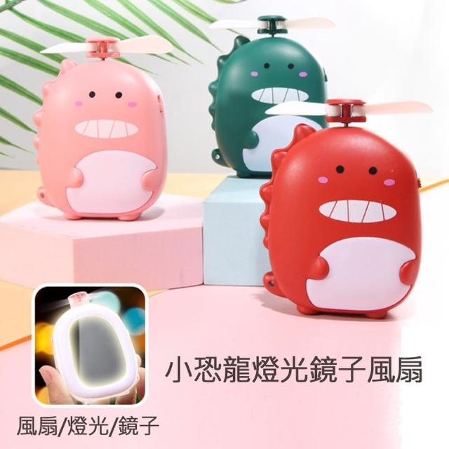 【生活King】小恐龍燈光鏡子USB隨身風扇/充電扇