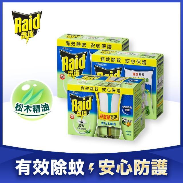 【雷達】超智慧薄型液體電蚊香器+補充瓶-植物清新味41ml(2主機+4補充)