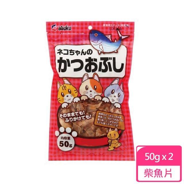 【ASUKU】貓的柴魚片 50g*2包組 貓零食 天然貓零食 幼貓零食(D002D24-1)