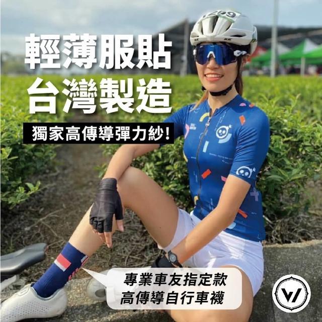 【WOAWOA】競速高傳導自行車襪(專業自行車襪 單車襪 吸濕排汗 長筒車襪)