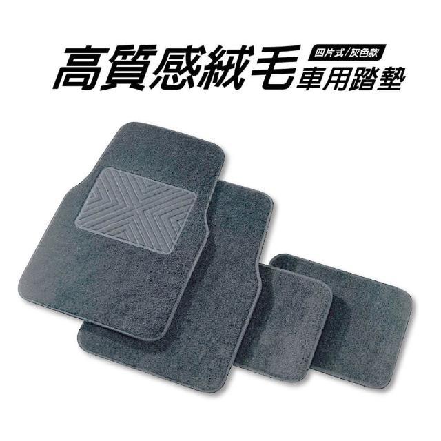 【SINYI】高質感絨毛車用踏墊-四片式-灰色(汽車踏墊 通用 腳踏墊 汽車墊 全車份)