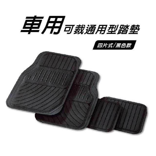 【SINYI】車用可裁通用型踏墊-四片式-黑色(汽車踏墊 四入 腳踏墊 汽車墊 全車份)