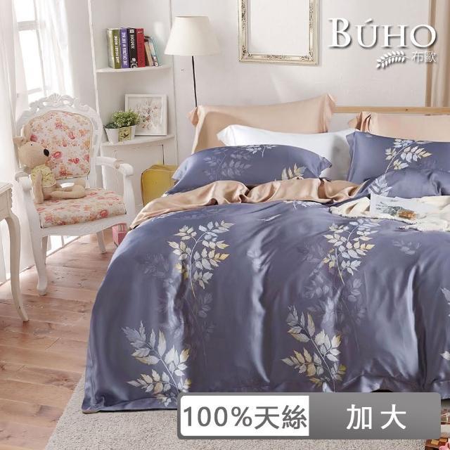 【BUHO 布歐】60支100%天絲八件式兩用被床罩組-加大(多款任選)