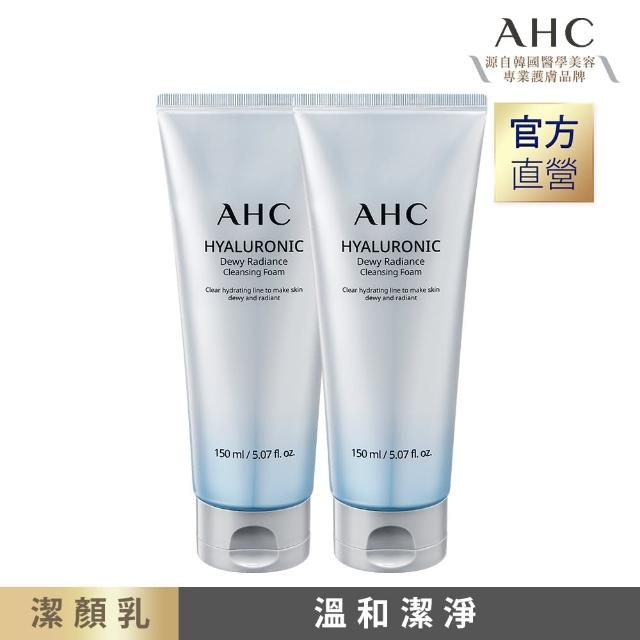 【AHC】買一送一超能玻尿酸肌亮潔顏乳150ML