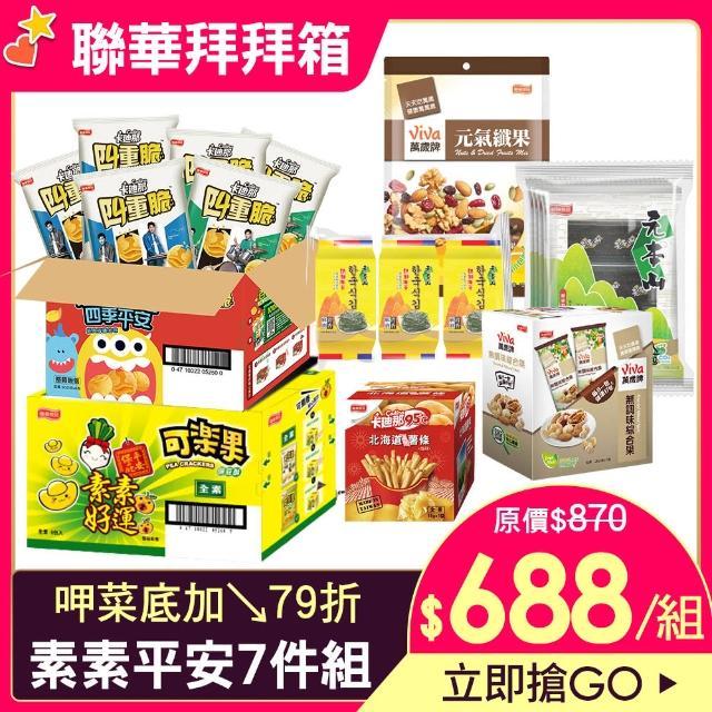 【聯華食品】素素平安7件組(綜合堅果+四重脆+海苔+可樂果+薯條)