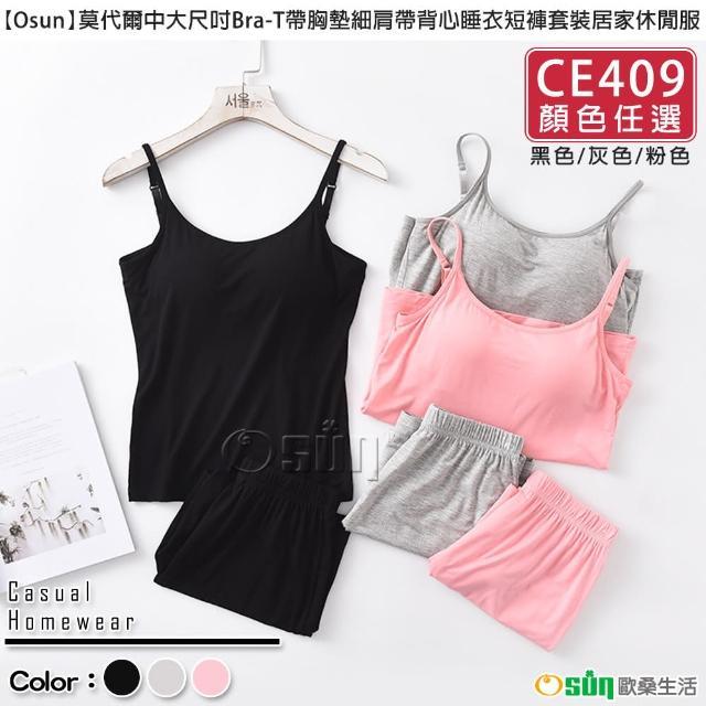 【Osun】莫代爾中大尺吋bra-t帶胸墊細肩帶背心睡衣短褲套裝居家休閒服(顏色任選/CE409-)