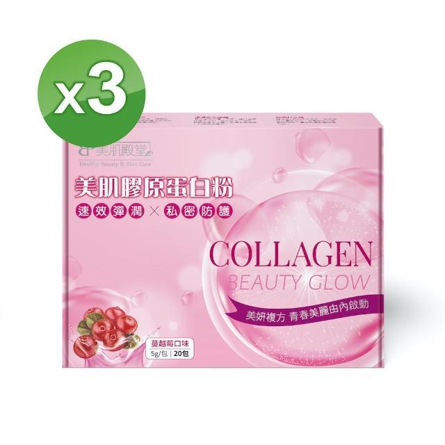 【E2C 美肌殿堂】美肌膠原蛋白粉20包X3盒(私密防護/含賽洛美/專利配方)