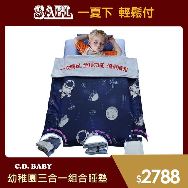 【C.D.BABY】幼稚園兒童睡墊 被+毯 組合套裝(睡袋.睡墊.童被.毯子)