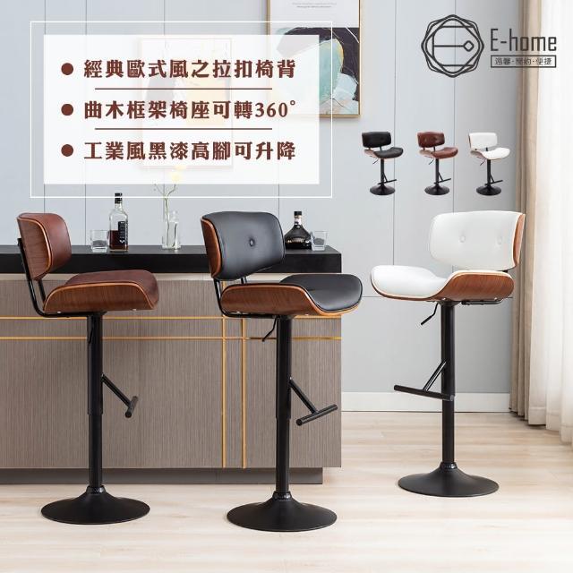【E-home】Atticus亞提庫斯復古拉扣曲木可調式吧檯椅-三色可選(高腳椅 網美 工業風)