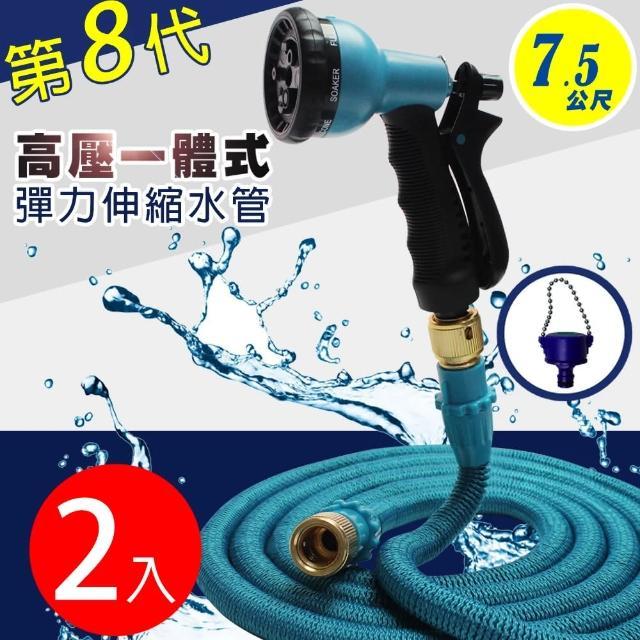【Effect】第八代高壓一體式8段彈力伸縮水管(兩入組/7.5公尺萬用轉接)