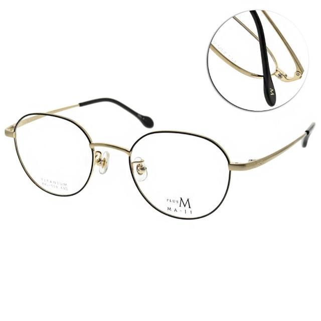 【MA-JI MASATOMO】光學眼鏡 雅致多邊框 日本鈦(黑-拉絲金#PMJ509 C4)