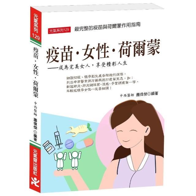 疫苗•女性•荷爾蒙~成為完美女人,享受精彩人生