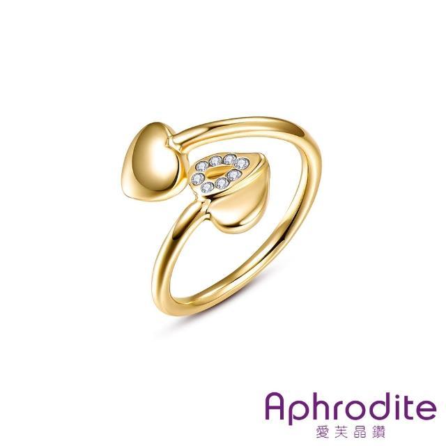 【Aphrodite 愛芙晶鑽】桃心葉片美鑽造型水鑽戒指(白鑽黃金色)