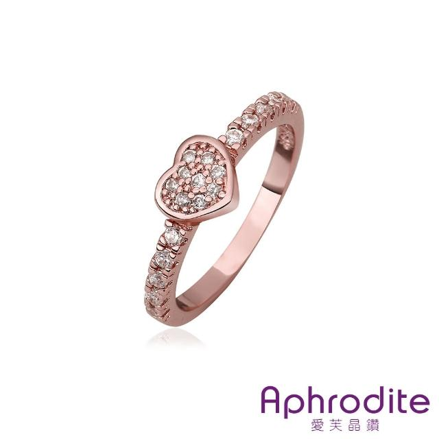 【Aphrodite 愛芙晶鑽】滿鑽小愛心造型美鑽戒指(玫瑰金色)