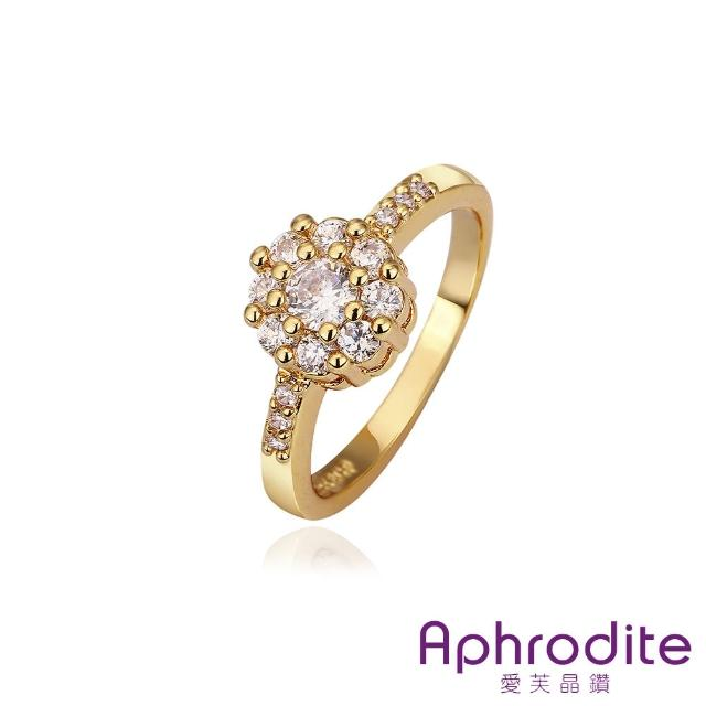 【Aphrodite 愛芙晶鑽】簡約滿鑽造型美鑽戒指(黃金色)
