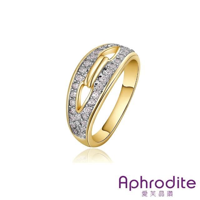 【Aphrodite 愛芙晶鑽】經典縷空造型鑲鑽戒指(黃金色)