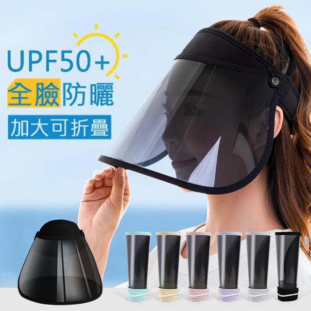 【SHINE OUT】全臉防曬加大傘型設計可旋轉面罩收納便攜遮陽帽(多色任選)