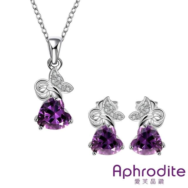 【Aphrodite 愛芙晶鑽】抽象蝴蝶愛心紫水晶寶石造型項鍊耳環套組(白金色)