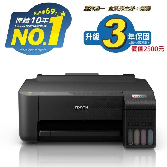 【獨家】★贈2組T00V原廠1黑3彩墨水【EPSON】L1210 高速三合一連續供墨印表機