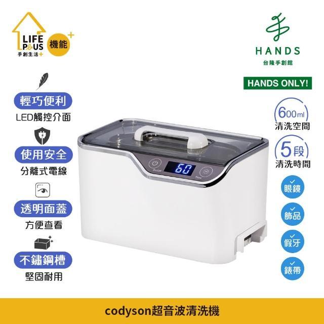 【TOKYU HANDS 台隆手創館】CODYSON 超音波清洗機 CDS-100
